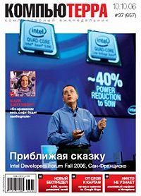 Компьютерра -Журнал «Компьютерра» № 37 от 10 октября 2006 года