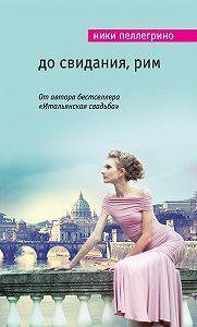 Ники Пеллегрино - До свидания, Рим