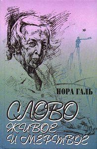 Нора Галь -Слово живое и мертвое