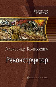 Александр Конторович -Реконструктор