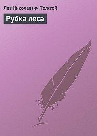 Лев Толстой -Рубка леса