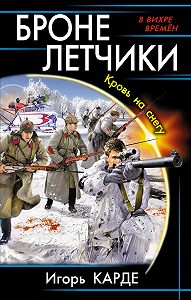 Игорь Карде -Бронелетчики. Кровь на снегу