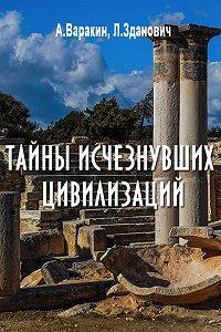 Леонид Зданович -Тайны исчезнувших цивилизаций