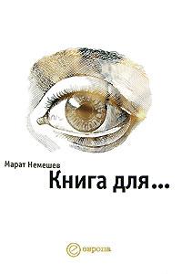 Марат Немешев -Книга для...