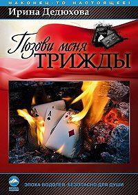Ирина Дедюхова -Позови меня трижды