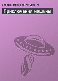 Георгий Гуревич -Приключения машины