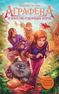 Евгений Гаглоев - Аграфена и Братство говорящих котов