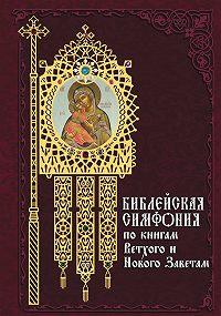 Сборник, Е. Калугина, Д. Гриценко - Библейская симфония по книгам Ветхого и Нового Завета