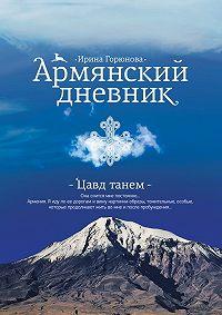 Ирина Горюнова -Армянский дневник. Цавд танем