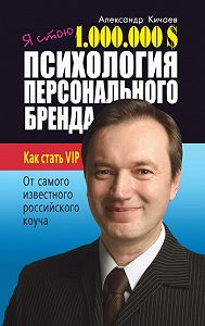 Александр Кичаев -Я стою 1 000 000 $. Психология персонального бренда. Как стать VIP