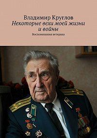 Владимир Круглов -Некоторые вехи моей жизни и войны