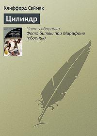 Клиффорд Саймак - Цилиндр