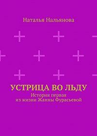Наталья Нальянова -Устрица вольду