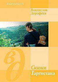 Владислав Дорофеев - Сказки Таргистана