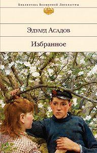 Эдуард Аркадьевич Асадов -Избранное