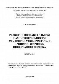 Татьяна Минакова -Развитие познавательной самостоятельности студентов университета в процессе изучения иностранного языка