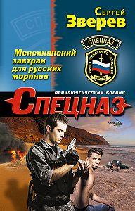 Сергей Зверев -Мексиканский завтрак для русских моряков