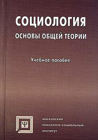 Коллектив Авторов -Социология. Основы общей теории