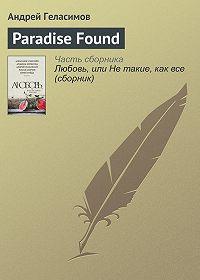Андрей Геласимов -Paradise Found