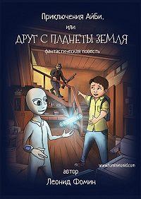 Леонид Фомин -Приключения АйБи, или Друг спланеты Земля. фантастическая повесть