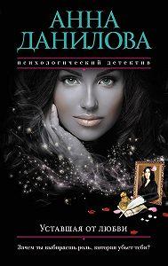 Анна Данилова -Уставшая от любви