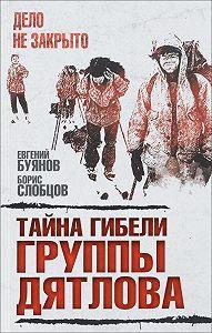 Борис Слобцов -Тайна гибели группы Дятлова