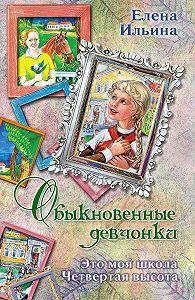 Елена Ильина -Обыкновенные девчонки (сборник)