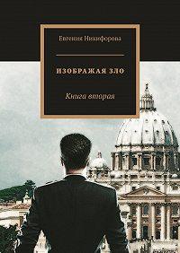 Евгения Никифорова -Изображая зло. Книга вторая