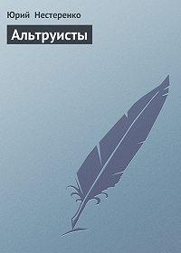 Юрий  Нестеренко -Альтруисты