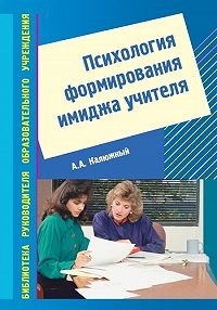 Анатолий Афанасьевич Калюжный -Психология формирования имиджа учителя