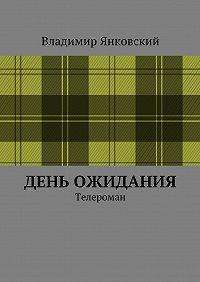 Владимир Янковский -День ожидания. Телероман