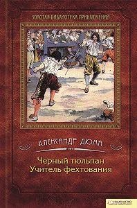 Александр Дюма -Черный тюльпан. Учитель фехтования (сборник)