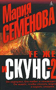 Валерий  Воскобойников -Те же и Скунс – 2