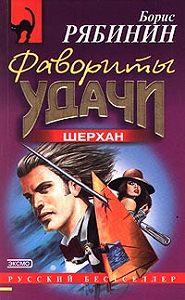 Борис Рябинин -Фавориты удачи