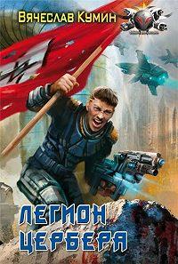 Вячеслав Кумин - Легион Цербера