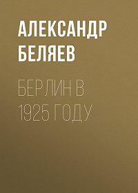 Александр Беляев -Берлин в 1925 году