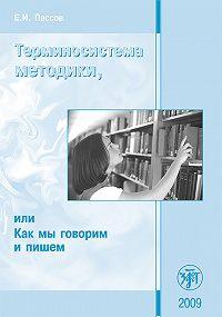 Ефим Пассов -Терминосистема методики, или Как мы говорим и пишем