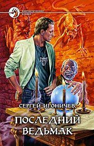Сергей Игоничев -Последний ведьмак