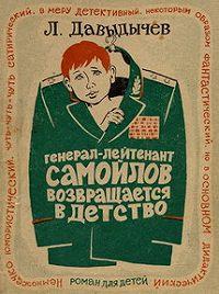Лев Давыдычев -Генерал-лейтенант Самойлов возвращается в детство