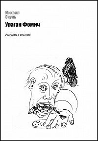 Михаил Окунь -Мышонок