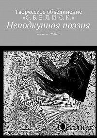 Павел Карачин -Неподкупная поэзия. Альманах 2016 г.