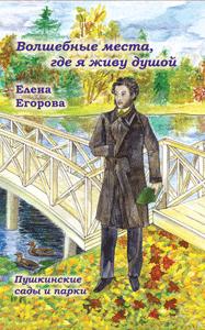 Елена Егорова -«Волшебные места, где я живу душой…» Пушкинские сады и парки