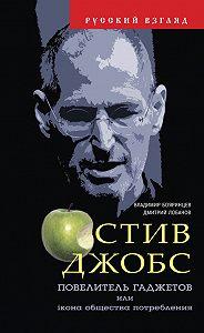 Дмитрий Лобанов -Стив Джобс. Повелитель гаджетов или iкона общества потребления