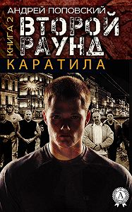 Андрей Поповский -Каратила. Книга 2. Второй раунд