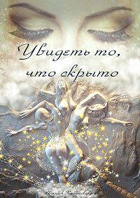 Евгения Калиновская -Увидеть то, что скрыто