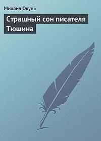 Михаил Окунь -Страшный сон писателя Тюшина