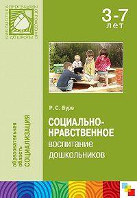 Р. С. Буре -Социально-нравственное воспитание дошкольников. Методическое пособие