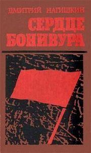 Дмитрий Нагишкин - Сердце Бонивура