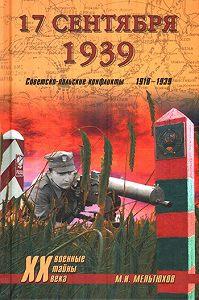 Михаил Мельтюхов -17 сентября 1939. Советско-польские конфликты 1918-1939