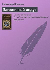Александр Володин -Загадочный индус